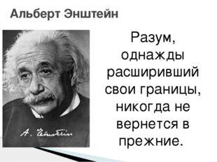 Альберт Энштейн Разум, однажды расширивший свои границы, никогда не вернется