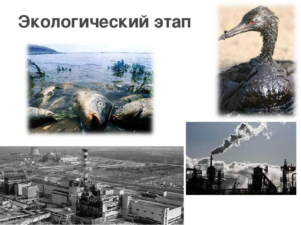 Экологический этап