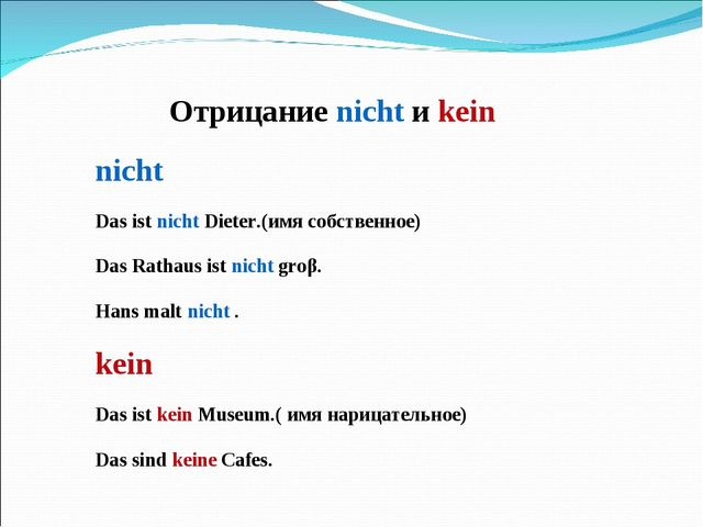 Отрицание nicht и kein nicht Das ist nicht Dieter.(имя собственное) Das Ratha...