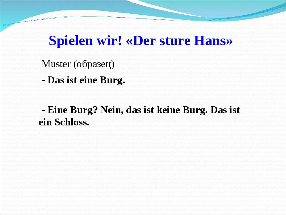 Spielen wir! «Der sture Hans» Muster (образец) - Das ist eine Burg. - Eine Bu...