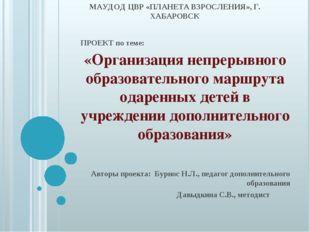 МАУДОД ЦВР «ПЛАНЕТА ВЗРОСЛЕНИЯ», Г. ХАБАРОВСК ПРОЕКТ по теме: «Организация не