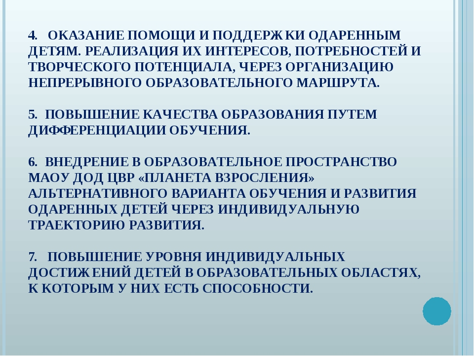 4. ОКАЗАНИЕ ПОМОЩИ И ПОДДЕРЖКИ ОДАРЕННЫМ ДЕТЯМ. РЕАЛИЗАЦИЯ ИХ ИНТЕРЕСОВ, ПОТР...