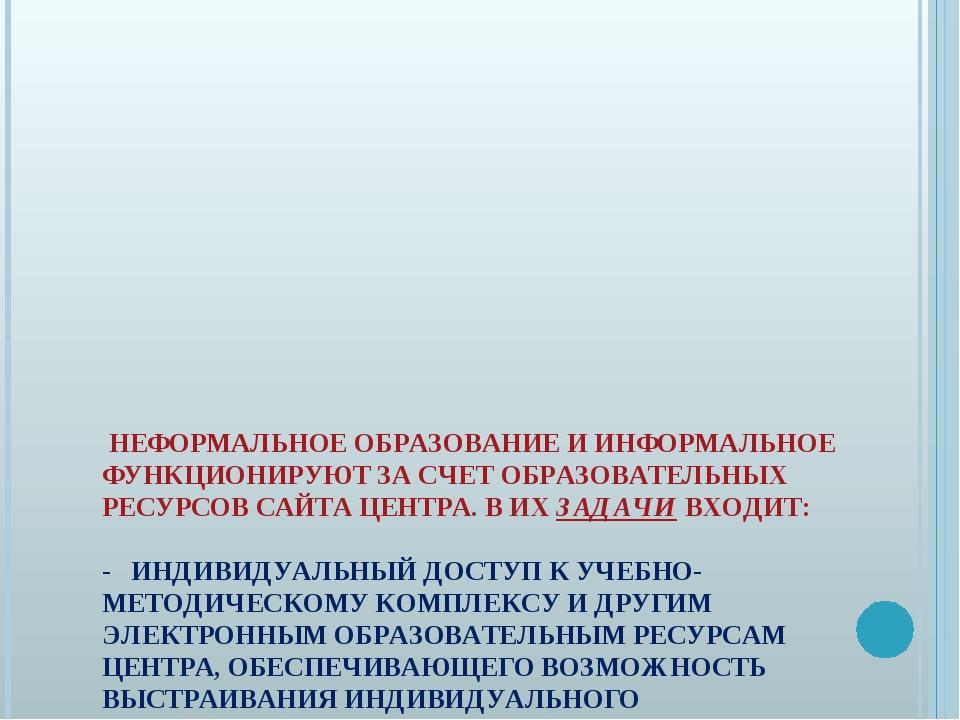 НЕФОРМАЛЬНОЕ ОБРАЗОВАНИЕ И ИНФОРМАЛЬНОЕ ФУНКЦИОНИРУЮТ ЗА СЧЕТ ОБРАЗОВАТЕЛЬНЫ...