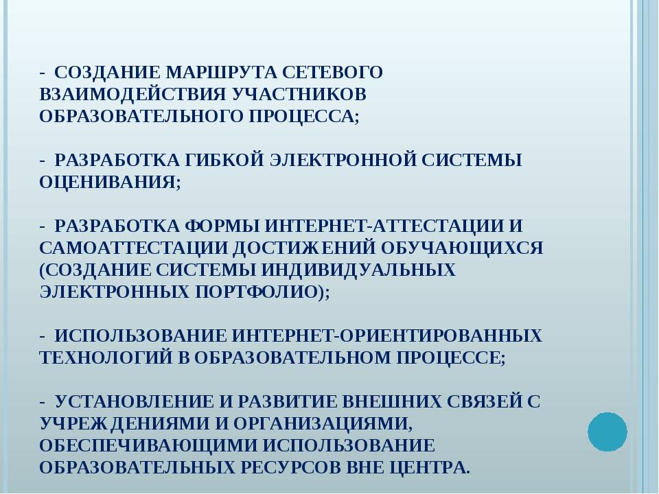 - СОЗДАНИЕ МАРШРУТА СЕТЕВОГО ВЗАИМОДЕЙСТВИЯ УЧАСТНИКОВ ОБРАЗОВАТЕЛЬНОГО ПРОЦЕ...