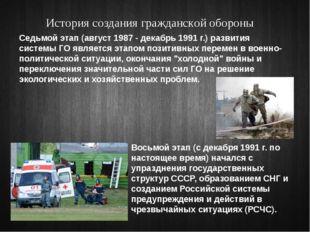 История создания гражданской обороны Седьмой этап (август 1987 - декабрь 1991