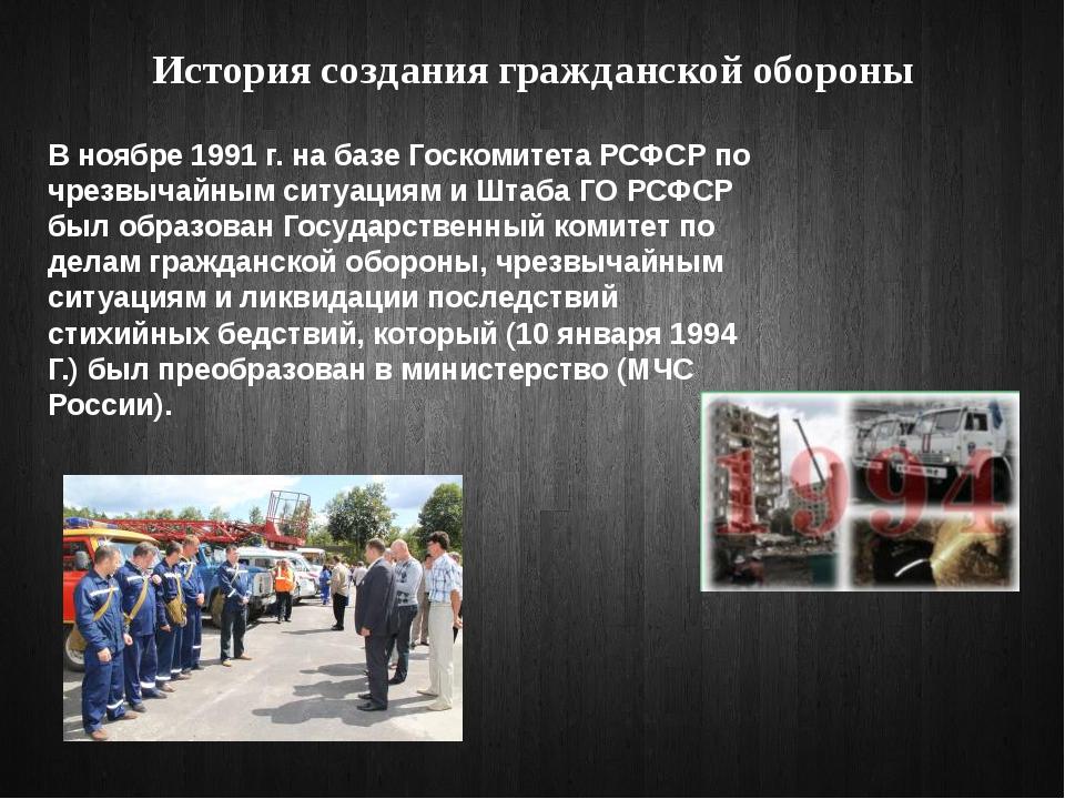 История создания гражданской обороны В ноябре 1991 г. на базе Госкомитета РСФ...