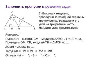 Заполнить пропуски в решении задач Решение: Пусть СН – высота, СМ – медиана ∆