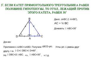 AC = ½ BC 3. ЕСЛИ КАТЕТ ПРЯМОУГОЛЬНОГО ТРЕУГОЛЬНИКА РАВЕН ПОЛОВИНЕ ГИПОТЕНУЗ