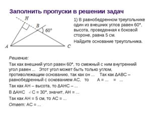 Заполнить пропуски в решении задач 1) В равнобедренном треугольнике один из в
