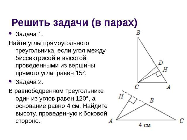 Решить задачи (в парах) Задача 1. Найти углы прямоугольного треугольника, есл...