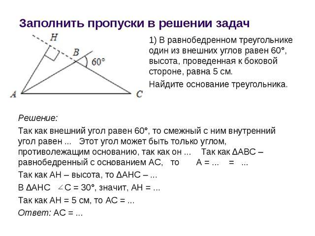 Заполнить пропуски в решении задач 1) В равнобедренном треугольнике один из в...