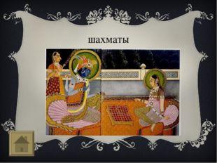 Религия и восточная мудрость) Индия В индуизме было 3 главных бога: два из ни