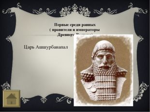 Древняя Индия Поздравляем! вы получаете дополнительный балл)))