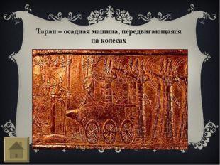 Первые среди равных ( правители и императоры Древнего Востока) Финикия Поздра