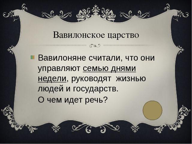Первые среди равных ( правители и императоры Древнего Востока) АССИРИЯ Этот к...