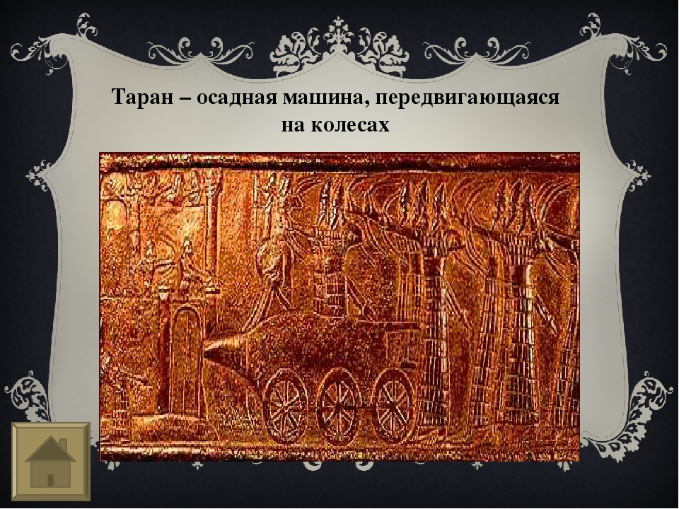 Первые среди равных ( правители и императоры Древнего Востока) Финикия Поздра...