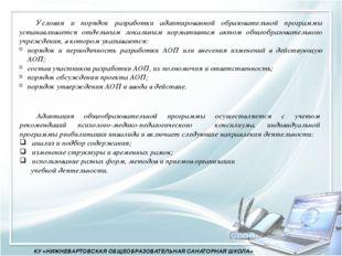 Условия и порядок разработки адаптированной образовательной программы устана