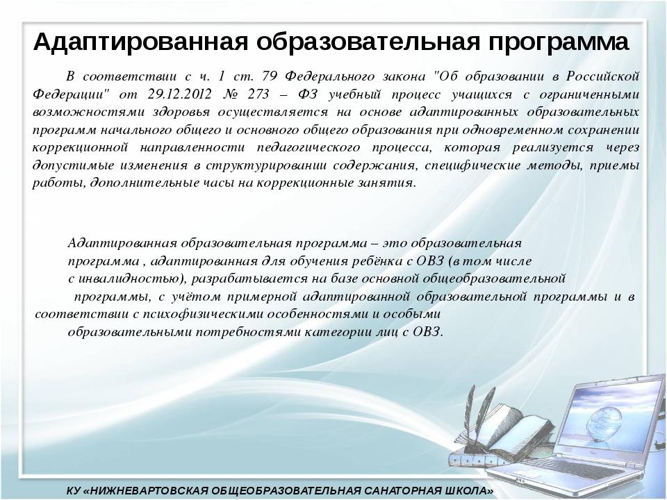 """В соответствии с ч. 1 ст. 79 Федерального закона """"Об образовании в Российской..."""