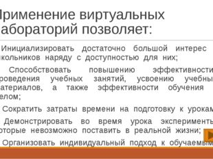 Источники http://kpfu.ru/docs/F324157708/Virtualnye.laboratorii.pdf Виртуальн