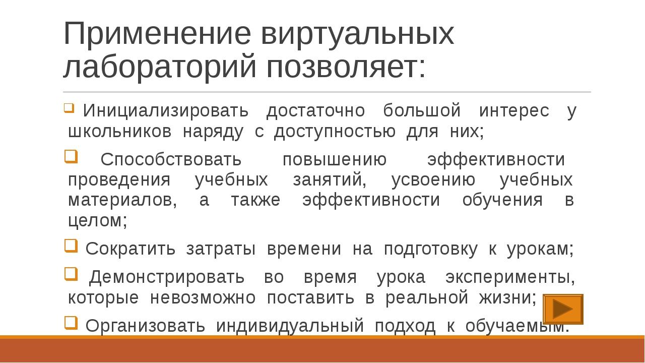 Источники http://kpfu.ru/docs/F324157708/Virtualnye.laboratorii.pdf Виртуальн...