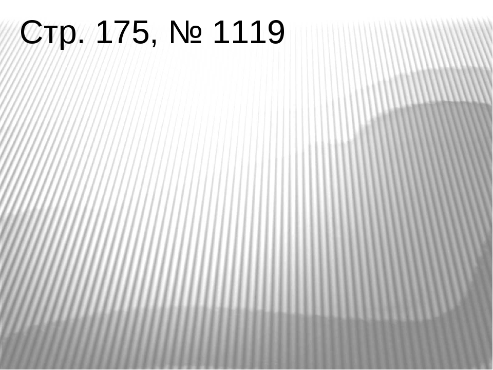 Стр. 175, № 1119