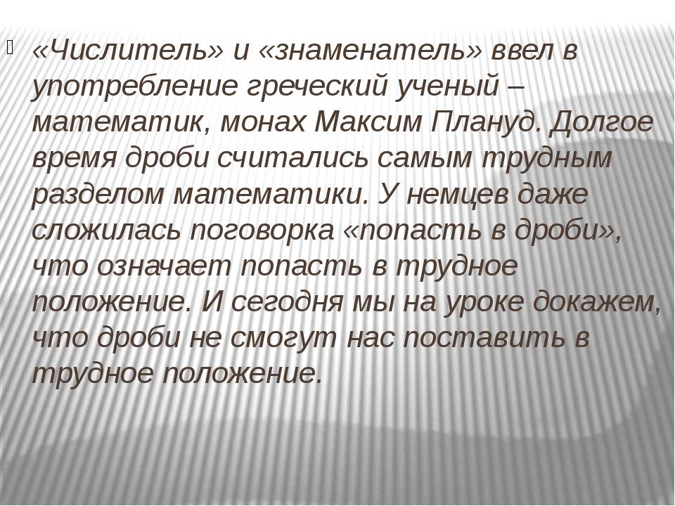«Числитель» и «знаменатель» ввел в употребление греческий ученый – математик...