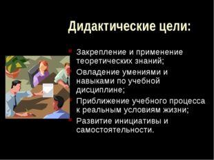 Дидактические цели: Закрепление и применение теоретических знаний; Овладение