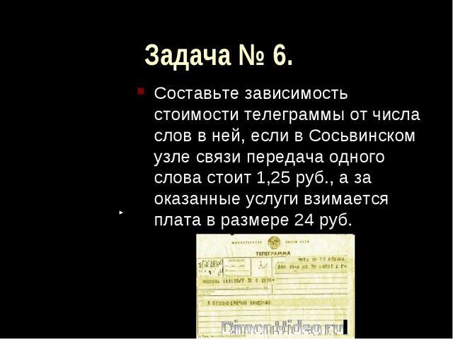 Задача № 6. Составьте зависимость стоимости телеграммы от числа слов в ней, е...