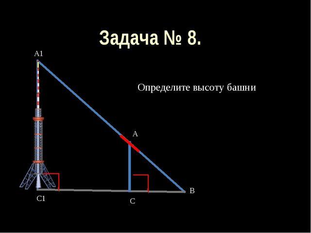 Задача № 8. Определите высоту башни А1 А В С С1