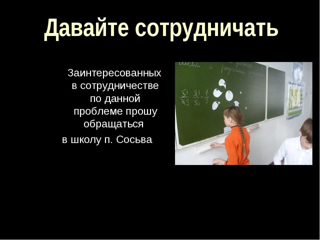 Давайте сотрудничать Заинтересованных в сотрудничестве по данной проблеме про...