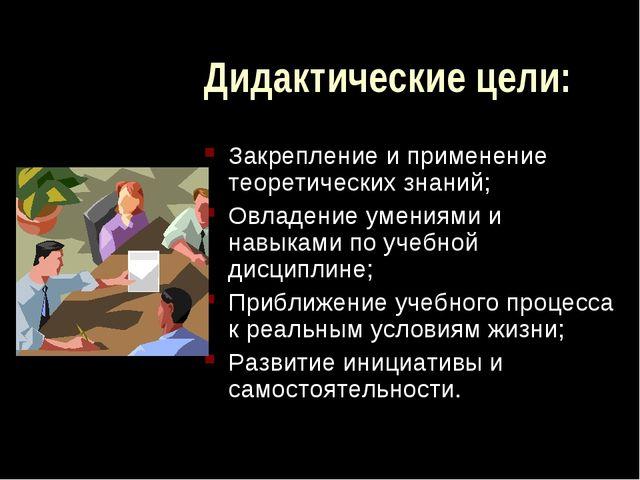 Дидактические цели: Закрепление и применение теоретических знаний; Овладение...