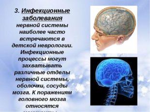 3. Инфекционные заболевания нервной системы наиболее часто встречаются в детс