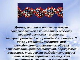 Дегенеративные процессы могут локализоваться в конкретных отделах нервной сис