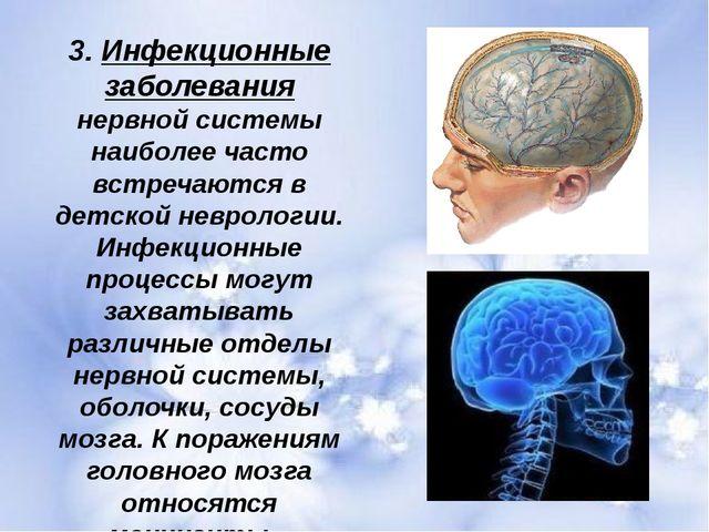 3. Инфекционные заболевания нервной системы наиболее часто встречаются в детс...