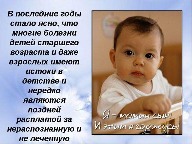 В последние годы стало ясно, что многие болезни детей старшего возраста и даж...