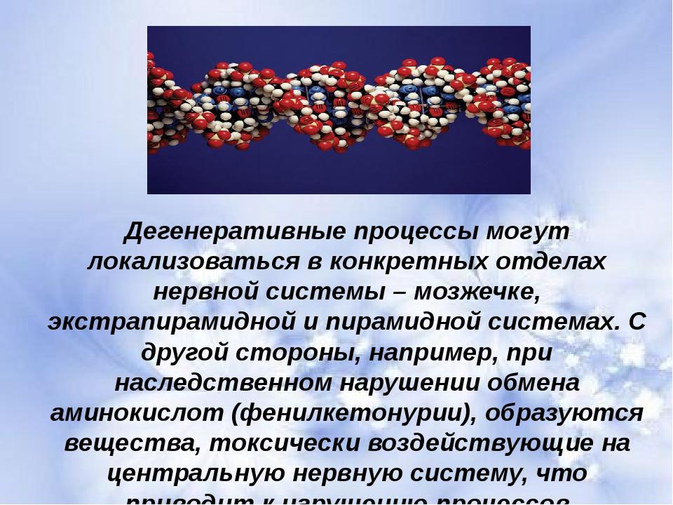 Дегенеративные процессы могут локализоваться в конкретных отделах нервной сис...