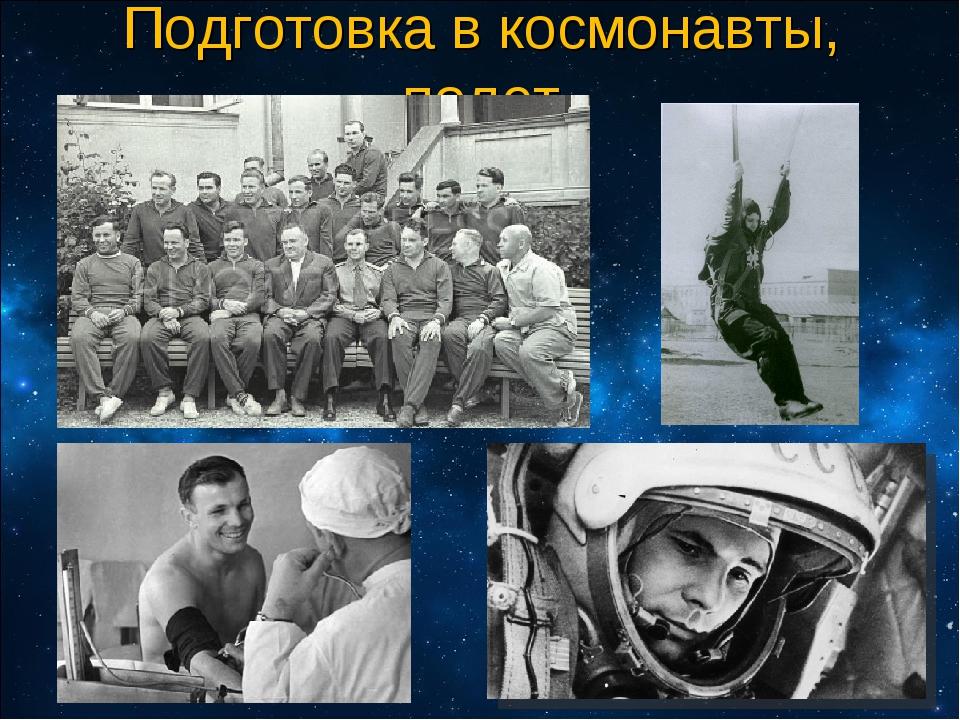 Подготовка в космонавты, полет