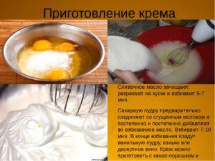 Приготовление крема сливочного: Сливочное масло зачищают, разрезают на куски