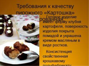 Требования к качеству пирожного «Картошка» глазированная: Готовое изделие име