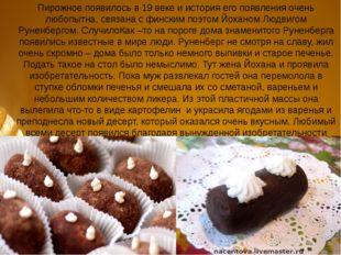 Пирожное появилось в 19 веке и история его появления очень любопытна, связана