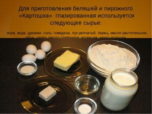 Для приготовления беляшей и пирожного «Картошка» глазированная используется с
