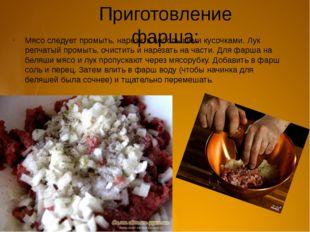 Приготовление фарша: Мясо следует промыть, нарезать небольшими кусочками. Лук