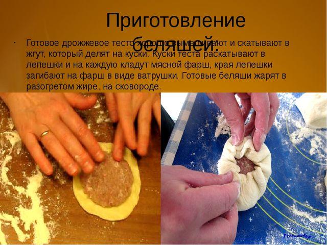 Приготовление беляшей: Готовое дрожжевое тесто хорошо вымешивают и скатывают...