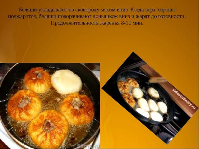 Беляши укладывают на сковороду мясом вниз. Когда верх хорошо поджарится, беля...