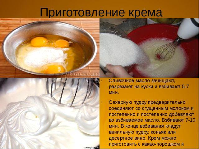 Приготовление крема сливочного: Сливочное масло зачищают, разрезают на куски...