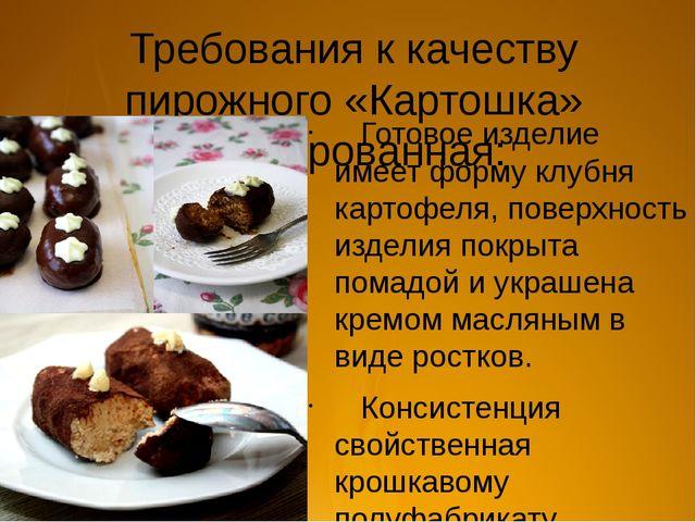 Требования к качеству пирожного «Картошка» глазированная: Готовое изделие име...