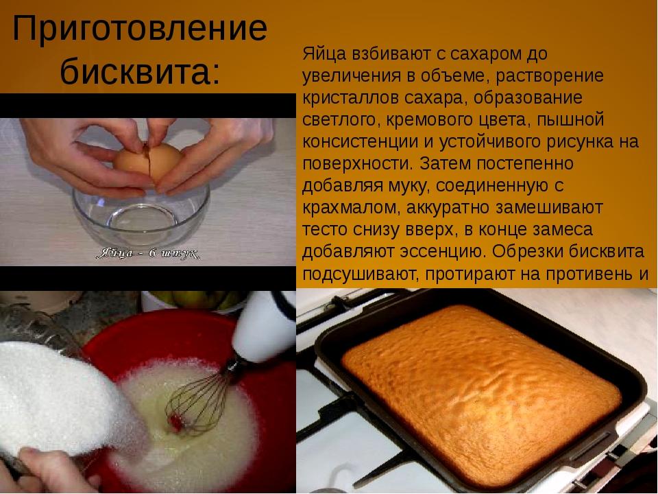 Приготовление бисквита: Яйца взбивают с сахаром до увеличения в объеме, раств...