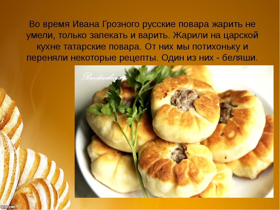 Во время Ивана Грозного русские повара жарить не умели, только запекать и вар...
