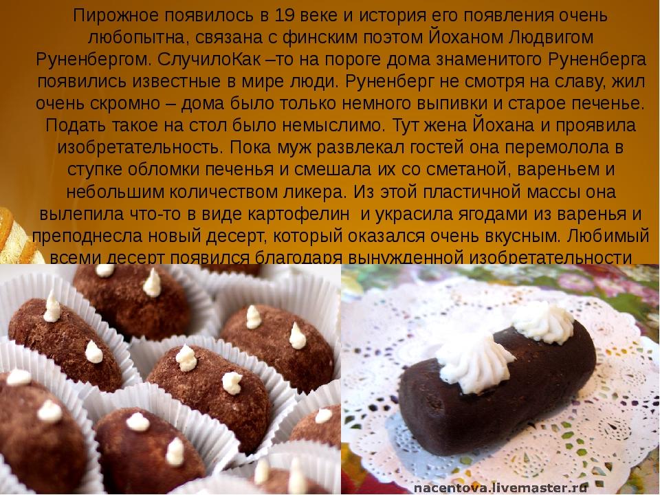 Пирожное появилось в 19 веке и история его появления очень любопытна, связана...