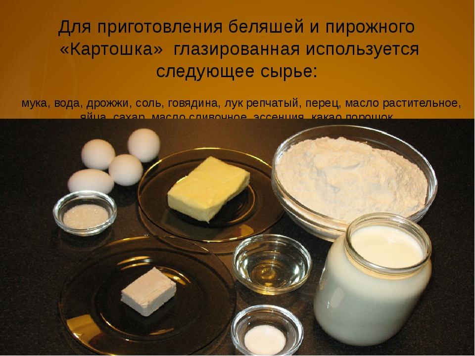 Для приготовления беляшей и пирожного «Картошка» глазированная используется с...